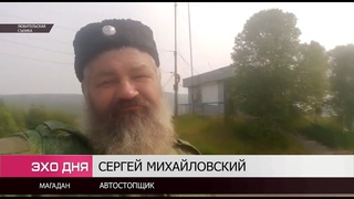 Автостопщики отправились из Магадана обратно в Волгоград