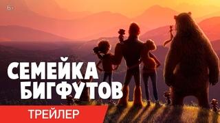 СЕМЕЙКА БИГФУТОВ | Трейлер #2 | В кинотеатрах с 1 октября