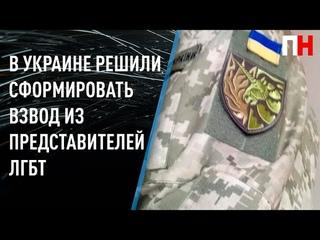 """""""Армия свободных"""": Представителей ЛГБТ и толерантных к ним людей приглашают присоединиться к ВСУ"""