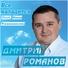 Дмитрий романов feat инна улановская