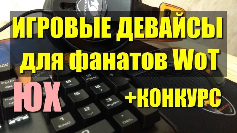 КОНКУРС Девайсы для фанатов WoT обзор Cougar Revenger S Ultimus RGB Phontum Arena Tank XXL
