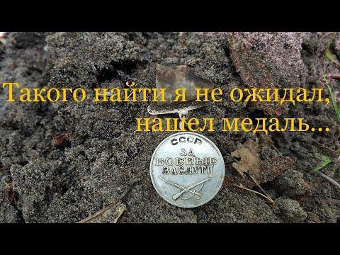 ТАКОГО НАЙТИ Я НЕ ОЖИДАЛ поиск монет 2020 коп 2020 Golden mask 4 pro поиск царских монет медаль