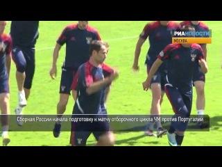 Сборная России по футболу готовится играть с Португалией