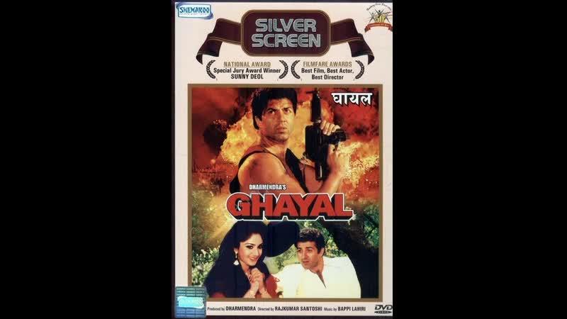 Голубая река Ghayal (1990)- Санни Деол, Минакши Шешадри и Радж Баббар