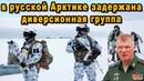 Прыжок десантников ВДВ на рекорд с 10 км помог обнаружить диверсионный отряд в русской Арктике видео