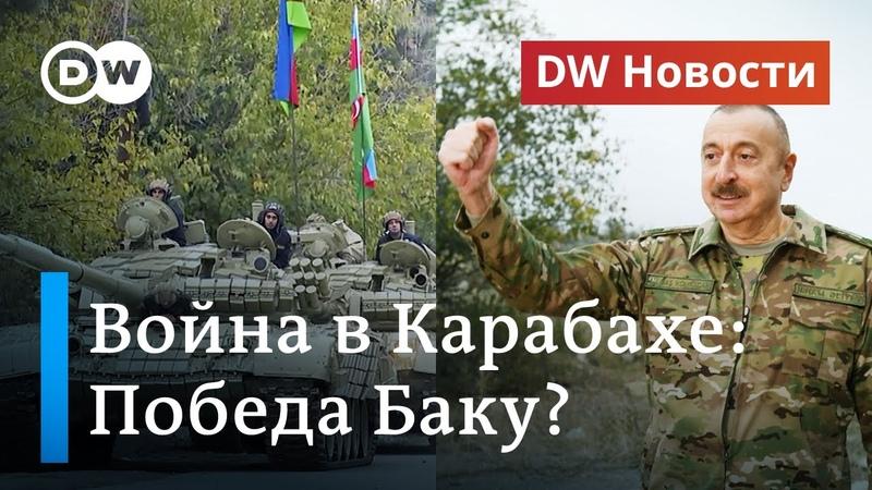 Итоги войны в Карабахе как армия Азербайджана занимает территории DW Новости 25 11 2020