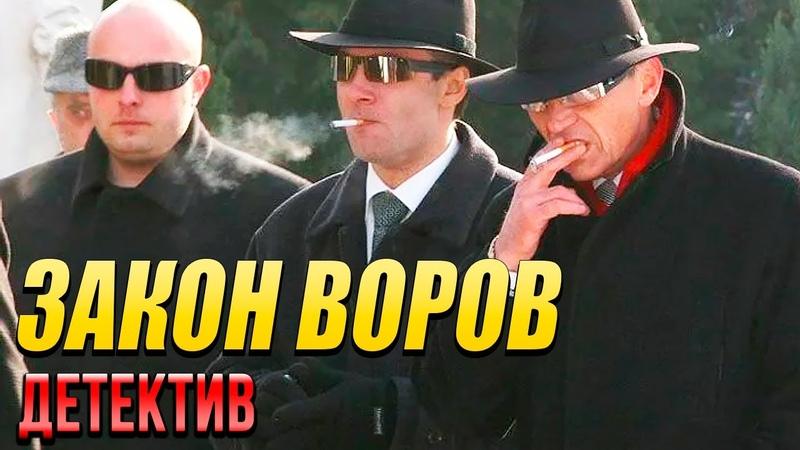 Опасный фильм про королей улиц ЗАКОН ВОРОВ Русские детективы новинки 2020