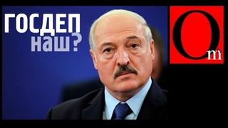 Лукашенко продается Госдепу?