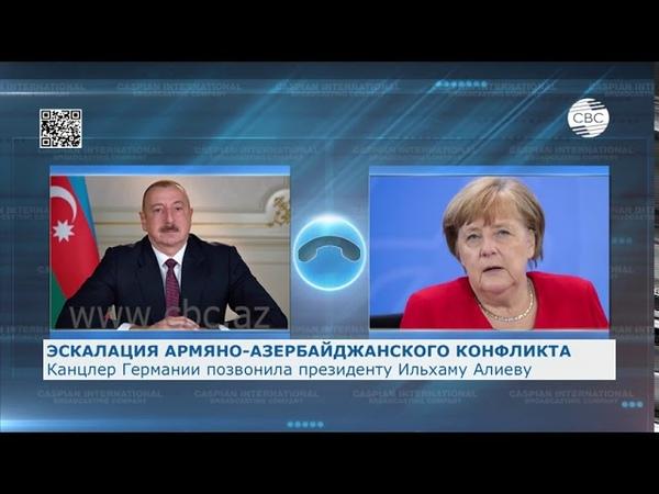 Канцлер Германии Ангела Меркель позвонила Президенту Ильхаму Алиеву