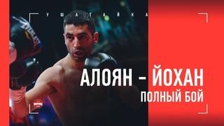 Михаил АЛОЯН - Мчанья Йохан: полный бой
