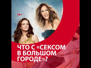 HBO снимет продолжение «Секса в большом городе» без Ким Кэттролл — Москва FM