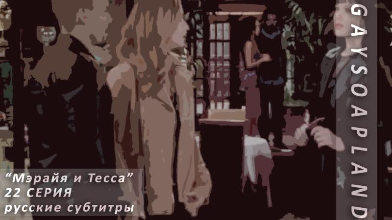 Мэрайя и Тесса Mariah Tessa 22 CЕРИЯ Русские субтитры