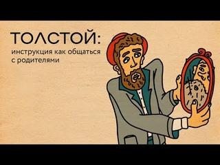 Толстой: инструкция как общаться с родителями   Базаров порезал палец / подкаст
