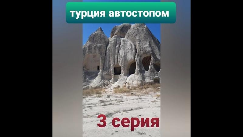Автостоп в турции Озеро Туз дорога на Кападокию Каменные столбы пещеры Долина любви