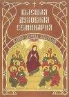 Молимся о католической семинарии в Петербурге