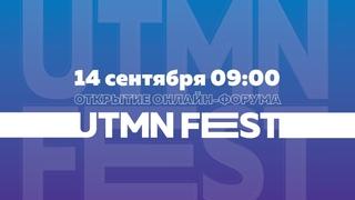 Открытие форума смелых UTMN FEST