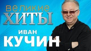 Иван Кучин - Великие ХИТЫ