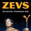 Мужской журнал ZEVS