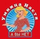 Личный фотоальбом Анастасии Хивинцевой