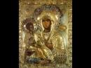 Akatist Sv Bogorodice Trojeručice