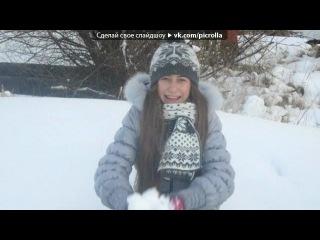 «Winter2012» под музыку Dzidzo(Дзідзьо) - Фантастіш (Дасес Гуд ... тобі вже 18) хіт 2012. Picrolla