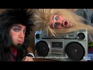 In the 80's song rhett & link