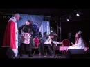 Космофест 2012 Номинация Театральное искусство Театральный кружок «Открытый занавес» Отрывок из « Сказки про Федота Стрельца -