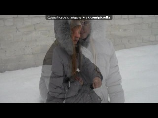 Winter 2012ツ под музыку Brian Cross Ft Inna Boom Boom Picrolla