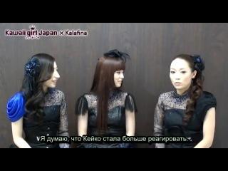 Kawaii Girl Japan Kalafina Interview part 2 (рус.субтитры)