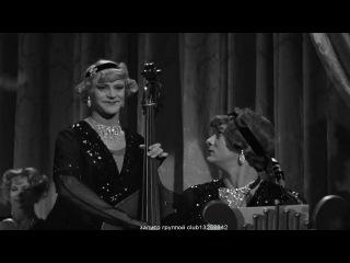 В джазе только девушки. 1959 - ай вона би лав бай ю.. :-)