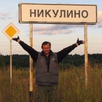 Никулин Виктор