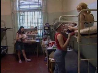 Женщины в тюрьмах и секс