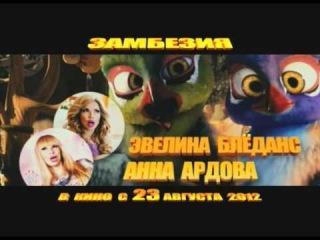 Замбезия русский трейлер 2012
