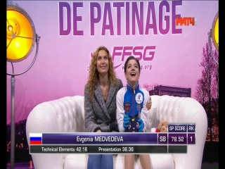 Медведева Женя - Гран-при, короткая программа(чемпионка мира)