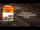 Секреты аудио-мастеринга на ПК. Полная версия.