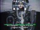Roots Search: Shokushin Buttai X Поиск исходных данных (Хисаси Сугай) [1986] {Русские субтитры}