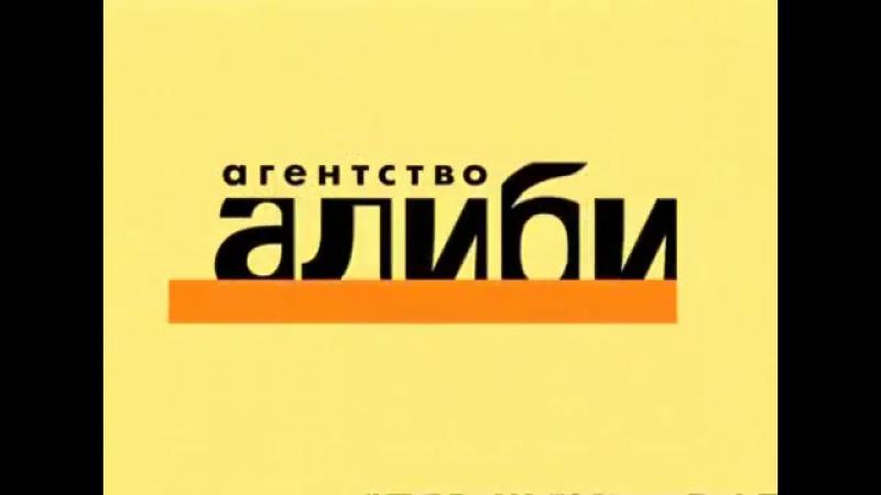 Агентство алиби 12 серия 2007г