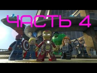 Lp 4. LEGO Marvel's Avengers // Прохождение игры на русском // Шекспира ставите?