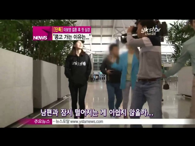 Y STAR Lee Boyoung interview at the airport to go to Congo for volunteer 단독 이보영 '콩고 가는 이유는'