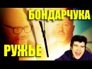 BadComedian - РУЖЬЁ БОНДАРЧУКА REMIX (диз на фильм Притяжение )