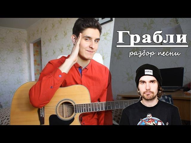 Как играть NOIZE MC - ГРАБЛИ аккорды (Полный Разбор Песни)