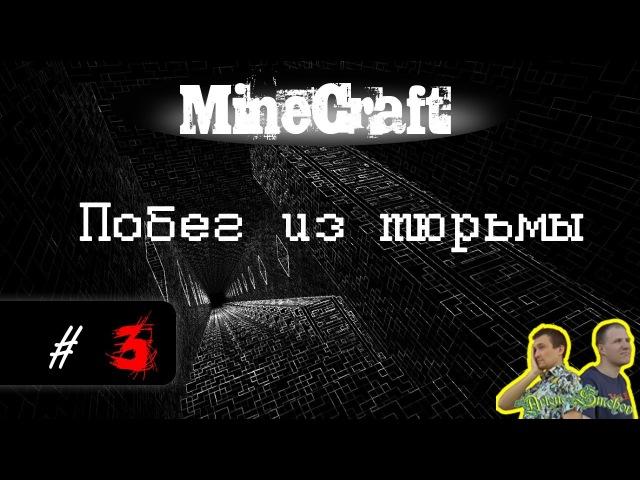 Minecraft Прохождение карты Побег из тюрьмы Часть 3