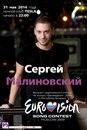 Персональный фотоальбом Сергея Малиновского