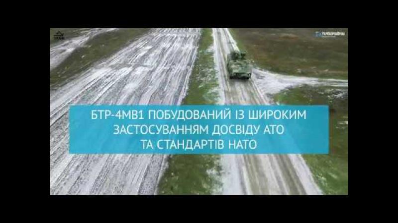 БТР 4МВ1 за стандартами НАТО від ХКБМ ім Морозова закінчив проходження заводських випробувань