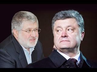 НОВОСТИ УКРАИНЫ СЕГОДНЯ  Разборки Олигархов Порошенко наехал на Коломойского Донецк