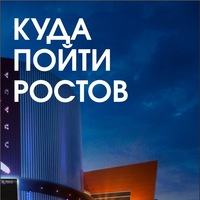 Логотип КУДА / ПОЙТИ / РОСТОВ