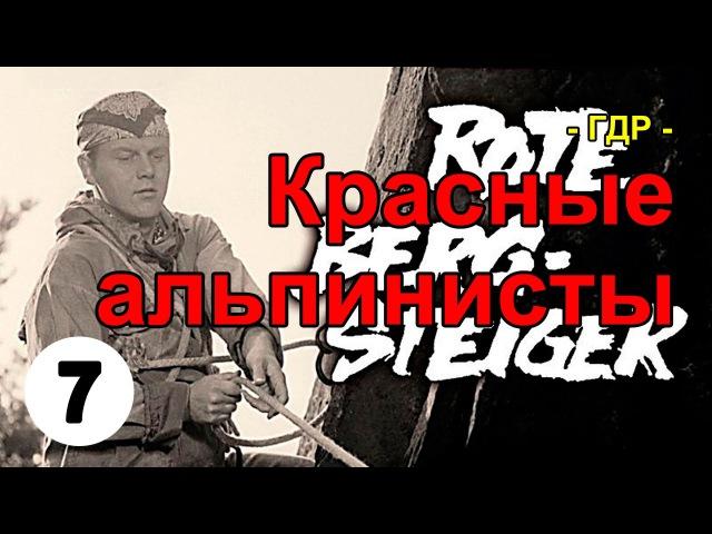 Красные альпинисты (1967) ГДР 07 серия