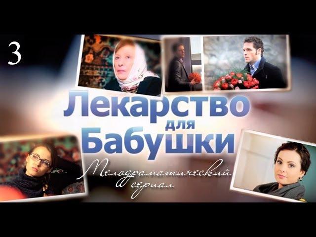 Лекарство для бабушки 3 серия сериал 2011 Мелодрама Лекарство для бабушки смотреть онлайн