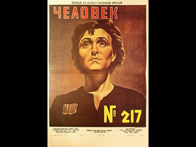 Человек №217 Редкий фильм М Ромма о войне 1944
