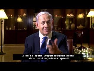 Израильский премьер министр поздравляет ветеранов ВОВ с 23 февраля